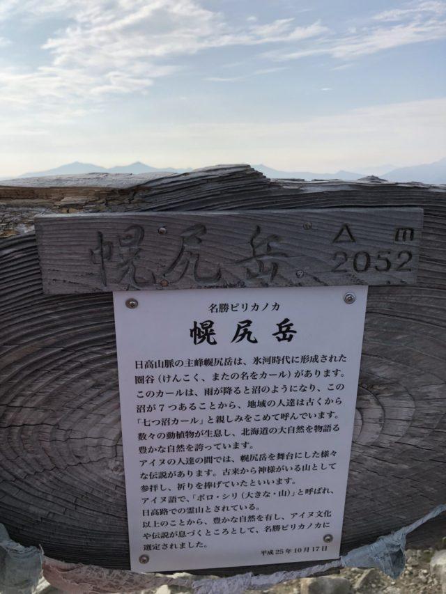 幌尻岳山頂‐beanse.work